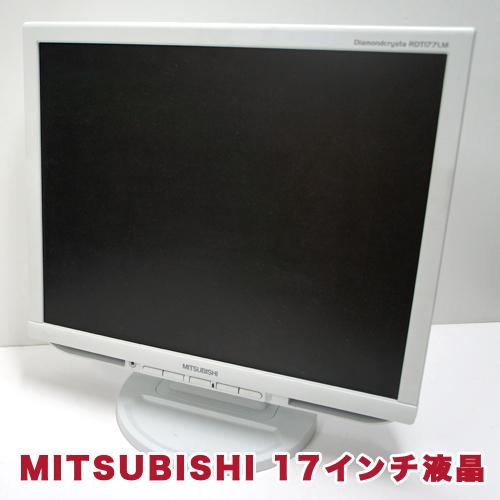 MITSUBISHI 17インチ液晶